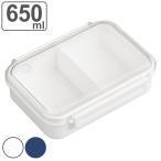 お弁当箱 1段 まるごと冷凍弁当 650ml ランチボックス 保存容器 ( 弁当箱 作り置き レンジ対応 食洗機対応 シンプル 一段 仕切りつき )