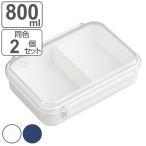 お弁当箱 1段 まるごと冷凍弁当 800ml 2個セット タイトボックス ( ランチボックス 保存容器 弁当箱 作り置き レンジ対応 食洗機対応 )