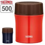 保温弁当箱 スープジャー サーモス thermos 真空断熱スープジャー 500ml JBX-500 ( フードコンテナ お弁当箱 保温 保冷 弁当箱 )