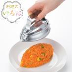 ご飯型 レモン 料理のいろは ライス型レモン ステンレス 燕三条製 ( ごはん型 抜き型 飯型 )