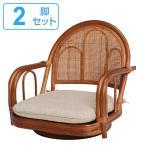 籐 回転座椅子 2脚セット ロータイプ ラタンチェア 座面高15cm ( 座椅子 ラタン 椅子 高座椅子 )