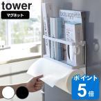 キッチン収納 マグネット キッチンペーパー&ラップホルダー タワー tower ( キッチンペーパー ホルダー 冷蔵庫横収納 キッチンラック 収納 )