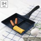 フライパン IH対応 仕切り付き ツインパン ひるもぐ フッ素樹脂加工 ( ガス火対応 玉子焼き器 卵焼き器 )