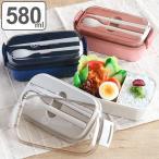 お弁当箱 1段 ランタス 580ml 女子 ランチボックス ( カトラリー付 レンジ対応 食洗機対応 箸&スプーン付 弁当箱 )