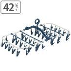 洗濯ハンガー 角ハンガー 軽くて丈夫なアルミ洗濯ハンガー PORISH ベーシックシリーズ 42ピンチ ( ピンチハンガー 物干しハンガー 洗濯物干し )