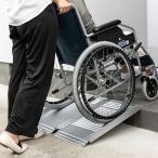 スロープ 車椅子用 幅72.5cm 軽量 折りたたみ アルミ製 ( 段差 アルミスロープ 屋外用 玄関 駐車場 段差解消スロープ 車いす )
