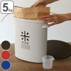 米びつ プラスチック製 5kg用 お米袋のままストック ( ライスストッカー 米櫃 ライスボックス おすすめ )