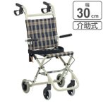 介助用車いす 介助式 座面幅30cm 非課税 ( 車椅子 車