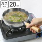 雪平鍋 20cm ガス火専用 アルミ 木柄 ( ガス火対応 片手鍋 片手なべ )