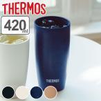 タンブラー サーモス thermos 420ml 真空断熱 陶器風 ステンレス製 ( 食洗機対応 ステンレスタンブラー 保温 保冷 ビールグラス )