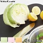 Vita Craft(ビタクラフト) まな板 24×18cm 日本製 抗菌 ( 俎板 マナイタ まないた )