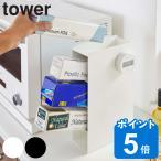 キッチン収納 ラップスタンド 4段 tower タワー 山崎実業 ( ラップ収納 ラップホルダー タワーシリーズ )