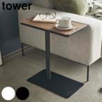 サイドテーブル 高さ52cm tower タワー 差し込み ソファサイド ベッドサイド テーブル スチール おしゃれ ( ソファテーブル ベッドテーブル ミニテーブル )