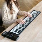 ピアノ 電子ピアノ コンパクト 61鍵盤 ロールアップピアノ ( ロールピアノ 電子ロールピアノ 電子キーボード 巻ける 折りたたみ 持ち運び ポータブル )