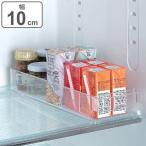 冷蔵庫 収納ケース 浅型 スリム 冷蔵室収納トレー SKIT ( 収納トレー 冷蔵庫収納 冷蔵庫トレー 収納ボックス 収納ストッカー ストッカー 持ち手付き )