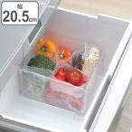 冷蔵庫 収納ケース 野菜室・冷凍室収納トレー SKIT ( 収納トレー 冷蔵庫収納 冷蔵庫トレー 収納ボックス 収納ストッカー ストッカー 深型 )