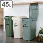 ゴミ箱 ハンドル付き 45L フタ付き 分別 連結 ごみ箱 屋内 袋 見えない キッチン ( ダストボックス 大容量 ジョイント ペール プラスチック 45 リットル )