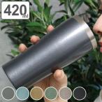 タンブラー 420ml ROCCO Pilsner Tumbler ステンレス コップ ( ステンレスタンブラー マグカップ 保温保冷 ビールグラス 保温タンブラー )