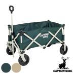 アウトドアワゴン キャリーカート 収束型4輪キャリー キャプテンスタッグ CAPTAIN STAG ( キャリーワゴン アウトドアキャリー 折りたたみ 大容量 頑丈 丈夫 )