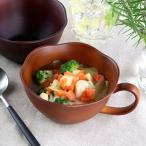 花スープカップ SEE 樹脂製 木製風 軽くて割れにくい スープ皿 レンジ対応 食洗機対応 360ml ( カップ マグ 食器 )