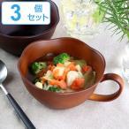 花スープカップ SEE 樹脂製 木製風 軽くて割れにくい スープ皿 レンジ対応 食洗機対応 360ml 3個セット ( カップ マグ 食器 )