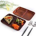 仕切皿 SEE 樹脂製 木製風 軽くて割れにくい お皿 レンジ対応 食洗機対応 ( 仕切り皿 ランチ皿 食器 )