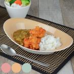 カレー&パスタ皿 Pasto 樹脂製 軽くて割れにくい レンジ対応 食洗機対応 ( カレー皿 シチュー皿 プレート )