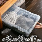 収納ケース ベッド下 幅39×奥行80×高さ17cm 収納ボックス 縦置き横置き 連結可能 コロ付き プラスチック製 ( ベッド下収納 フタ付き 浅型 収納 衣類収納 )