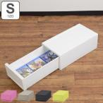 積み木のように、自由な形で!プラスチック製引き出し収納ケース