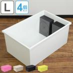 ショッピング収納ボックス 収納ボックス ファボーレヌーヴォ 雑誌ケース ボックスL 同色4個セット ( 収納ケース 衣装ケース プラスチック おもちゃ箱 )