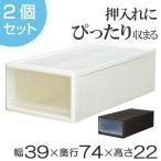 ショッピング収納ボックス 収納ボックス 押し入れ用 ストラ M 同色2個セット ( 衣類収納ボックス 衣装ケース 収納ケース )