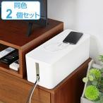 ケーブルボックス テーブルタップボックス 6口対応 2個セット ( コード収納 ケーブル収納 コードケース )