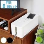 ケーブルボックス テーブルタップボックス 6口対応 6個セット ( コード収納 ケーブル収納 コードケース )