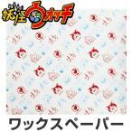 ワックスペーパー 包み紙 紙製 妖怪ウォッチ 10枚入 キャラクター 子供用 ( ラッピングペーパー お菓子包装紙 )