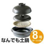 土鍋 8号 2〜3人用 多機能土鍋 なんでも土鍋 ご飯 蒸し料理 鍋 ( ガス火専用 卓上鍋 炊飯鍋 )