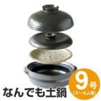 土鍋 9号 (3〜4人用)