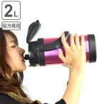 スポーツジャグ 水筒 ステンレスジャグ BC 保冷専用 2リットル 大容量 ( 直飲み 保冷 スポーツボトル )