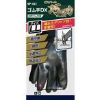 作業手袋 ゴム手袋 DX LL ブラック ( 作業用 ガーデニング すべり止め )