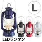 ランタン バカンス LEDランタンBIG L 電池式 ( 吊り下げ 置き型 デザイン照明 ランプ LED )