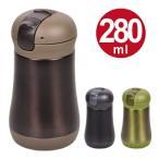 水筒 直飲み タンブラー 280ml 湯のみワンタッチマグ マイカフェ 保温 保冷 ( マグボトル ステンレスマグ ステンレスボトル )