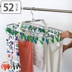 洗濯ハンガー 角ハンガー 折りたたみ アルミジャンボ ピンチ52個付 ( 折り畳み ハンガー 洗濯 )