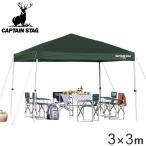 クイックシェード UVカット 防水 キャリーバッグ付 3m×3m グリーン ( 送料無料 キャプテンスタッグ テント ワンタッチタープ )