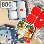 お弁当箱 1段 薄型 フードマン FOODMAN A4サイズ 厚さ3.5cm 800ml ( ランチボックス ロック式 スリム 食洗機対応 )