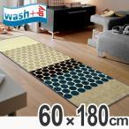 キッチンマット wash+dry ウォッシュアンドドライ Mixed Dots 屋内屋外兼用 60×180cm ( 台所マット 洗える )