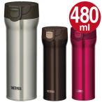 水筒 サーモス(thermos) 真空断熱ケータイタンブラー 480ml JNM-480 ( 真空断熱マグ マグカップ 保温 保冷 )