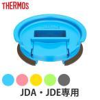 タンブラー用フタ サーモス(thermos) S JDA Lid 真空断熱タンブラー用 ( 蓋 ふた カバー )