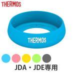 タンブラー用底カバー サーモス(thermos) S JDA BottomCover 真空断熱タンブラー用 ( 底 カバー ソコカバー )