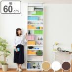 本棚 上置き棚セット 1cmピッチ 薄型 ブックシェルフ 幅60cm ( 棚 ラック スリム シェルフ シンプル 大容量 収納 壁面 )