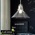 ペンダントライト 1灯ペンダント 北欧 LuCerca Angret ( 照明 おしゃれ 天井 )