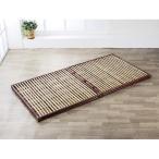 籐 ラタンベッド 薄型 すのこベッド セパレート式 シングル 幅100cm ( アジアン家具 ラタン家具 シングルベッド )